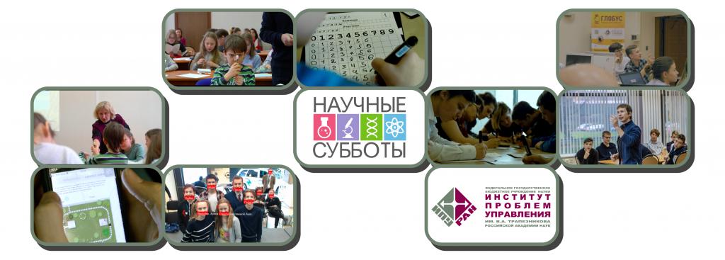 Научные субботы в ИПУ РАН – осень 2020