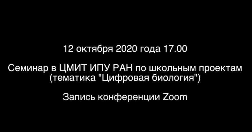 Онлайн-семинар «Цифровая биология. Методы проектной деятельности» 12 октября 2020 г.