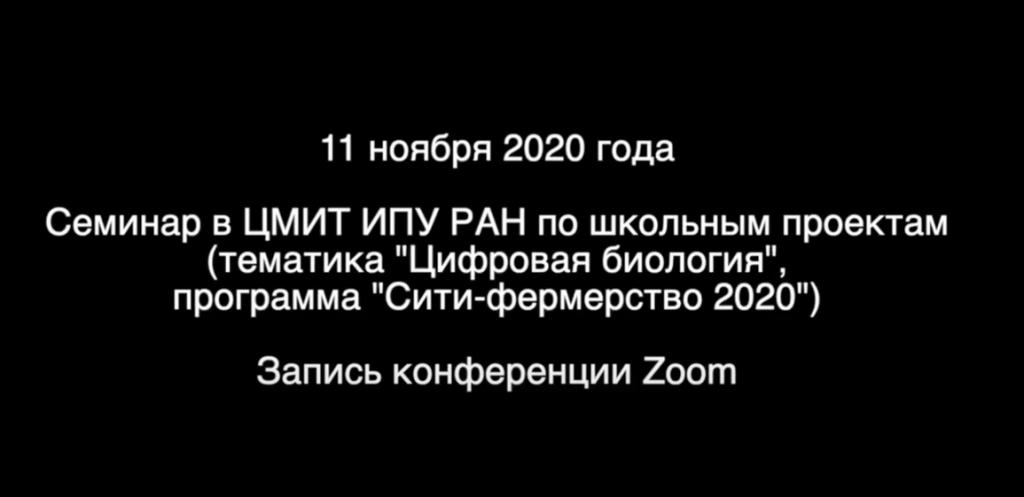 """Сити-фермерство 2020"". Рабочий семинар 11 ноября 2020"