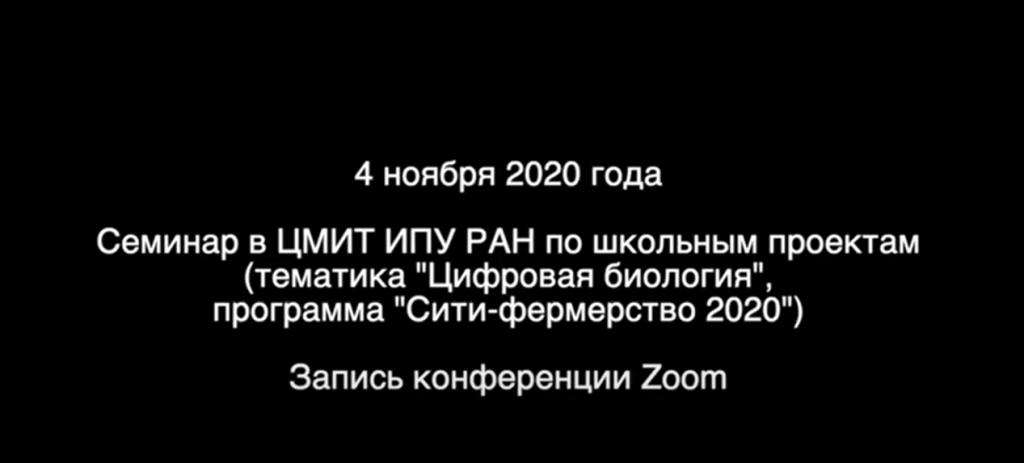 """Сити-фермерство 2020"". Рабочий семинар 4 ноября 2020"