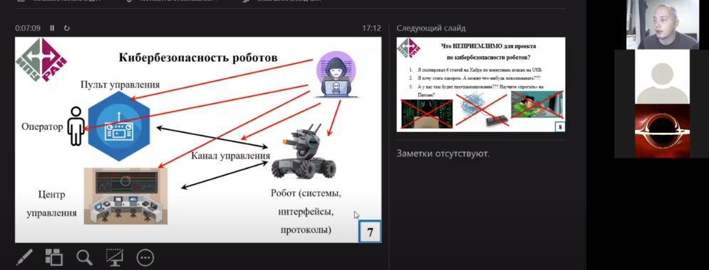 Ознакомительное занятие в лаборатории киберфизических систем ИПУ РАН 24 декабря 2020-го года