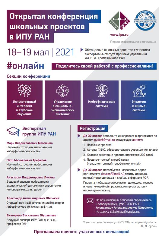 Открытая конференция школьных проектов в ИПУ РАН 18-19 мая